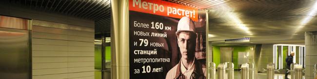 Novie stancii metro